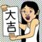 知ってた?おみくじの順番は 大吉→吉→中吉→小吉→末吉→凶 が一般的だって!