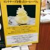 コンテチーズを使ったコーヒーパフェ/燻製チーズケーキ
