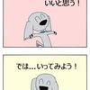 【犬漫画】ドッグウォークがあってもいい!