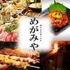【オススメ5店】原宿・青山・表参道(東京)にある鍋が人気のお店