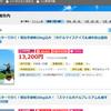 名古屋発札幌2泊3日旅行が衝撃価格だった