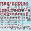 30周年記念!ネット九州パス(2日間用)