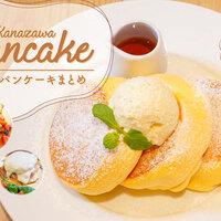 【金沢】おすすめの人気パンケーキ店5選!金沢でふわふわパンケーキを味わうならここ!