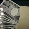 【内金と手付金の違い】簿記での仕訳方法を紹介