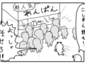 【4コマ漫画】あんぱん