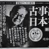 朝日新聞と読売新聞