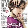 NAIL MAX 6月号