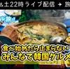 本日22時ライブ配信 🍲 バーチャル旅で韓国グルメツアー!