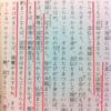 「師」の権威と概念(「日本人の思惟方法」中村元選集より)