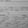 日本語教育能力検定試験出願