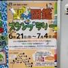 JR東日本の機動力「駅キャラ図鑑」スタンプラリー
