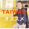 台湾旅行はおすすめです