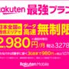 【楽天モバイル】期間限定1円でスマホが買えてプラン1年間無料