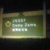JGSDF Camp Zama 座間駐屯地