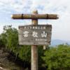 雲取山【2016/6/18〜19】