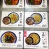 【今週のラーメン1488】 東京らあめんタワー 芝大門本店 (東京・浜松町) 塩らあめん