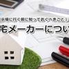 住宅展示場に行く前に知っておくべきこと① ~住宅メーカーについて