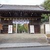 京都 御香宮神社 お火焚祭 11月15日