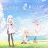 Summer Pockets 感想