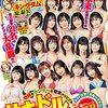 次世代アイドルバトル「サキドル」今年も開幕 史上最多21人がヤンジャン表紙目指す