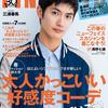 【FINEBOYS&MEN'S NON-NO まとめ】◆吉沢亮◆雑誌◆内容