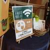 フレッシュネスバーガーで利用できる無料Wi-Fi「FRESHNESS_Wi-Fi」の設定方法と接続手順