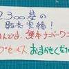 熊本 仏壇 トップセールスマン 2300受注実績 24時間臨戦体制