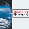 ANAアメックスのマイルの貯め方と使い方【想像以上に簡単です】