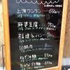 焼飯(その41) 上海ワンタン「ふうか」で「福建チャーハン」 700円
