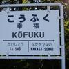 もう日本一周と言ってよいのかわかんないけど 日本一周42日目