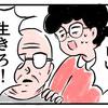 義父と嫁との同居生活(1)