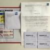 アメックスビジネスゴールド 新規入会 3ヶ月30万でAmazonギフトカード2万円分が到着しました!