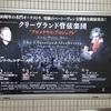 フランツ・ウェルザー=メスト指揮、クリーヴランド管弦楽団、来日公演を聴く