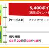 【ハピタス】ファミマTカードで5,400pt(5,400円)! ショッピング条件なし! 年会費無料!