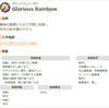 【ダビマス】レインボウクエスト1985の非凡な才能「Glorious Rainbow」を試してみた