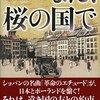 1944年のポーランドで日本人であることー 「また、桜の国で」須賀しのぶ著