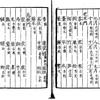 陳侃の『使琉球録』にみる沖縄方言の紹介/「うちなーちゅー」は「おきなわひと」の訛り