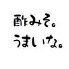 熊本のご当地グルメ一文字ぐるぐるの相棒「酢みそ」をつくってみました。