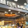 <香港:荃灣>麵包秀Bread Show ~台湾風パンのお店で誕生日ケーキ購入~