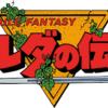 【まとめ】ゼルダの伝説シリーズの弱いラスボス3選 誰でも簡単に倒せるレベル