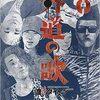 本日4月22日(月曜日)発売のマンガ(少年・青年 ほか)