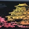 【スクラッチアート】誰でも簡単に超カッコイイ城を描ける!【やり方】