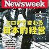 Newsweek (ニューズウィーク日本版) 2020年07月28日号 コロナで変わる日本的経営/第2波に勝つアメリカの知見/激戦地の慰安婦が兵士に?