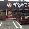 唐揚げ専門店 『からやま』多摩市にオープン!