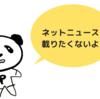 台湾のネットニュース怖いよおぉ