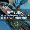 勝手に動くNintendo Switchのジョイコンを修理キットで簡単修理!