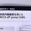 ハートセンター・菊地センター長が『心臓・大動脈外科手術』内「両側内胸動脈を用いたMICS off-pump CABG」を執筆しました