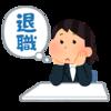 【最近の実体験】転職エージェント経由で就職したけど一ヶ月で辞めたいって言ったらどうなる!?