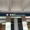 【3日目】香港一人旅一週間〜香港人は謝謝を嫌う〜