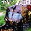 感想:NHK番組「ザ・プレミアム」『驚き!ニッポンの底力 鉄道王国物語3』